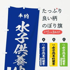 【3980送料無料】 のぼり旗 水子供養地蔵尊のぼり 祈願