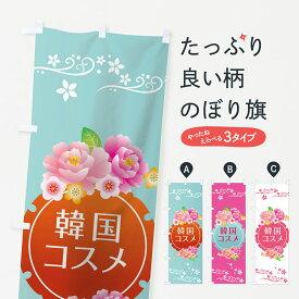 【3980送料無料】 のぼり旗 韓国コスメのぼり 韓国化粧品 かんこく カンコク 格安