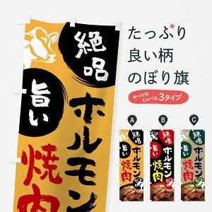 【3980送料無料】 のぼり旗 ホルモン焼肉のぼり やきにく ヤキニク 焼き肉
