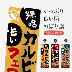 【ネコポス送料360】 のぼり旗 カルビフェアのぼり 7JSN やきにく ヤキニク 焼き肉 焼肉