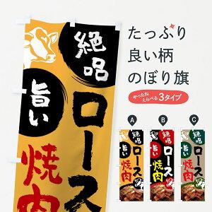 【ネコポス送料360】 のぼり旗 ロース焼肉のぼり 7JS5 やきにく ヤキニク 焼き肉