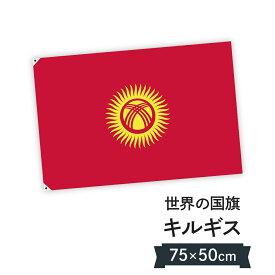 キルギス共和国 国旗 W75cm H50cm