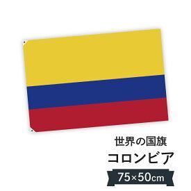 コロンビア共和国 国旗 W75cm H50cm