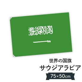 サウジアラビア王国 国旗 W75cm H50cm