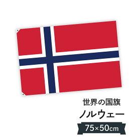 ノルウェー王国 国旗 W75cm H50cm