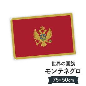 モンテネグロ 国旗 W75cm H50cm