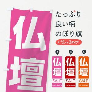 【ネコポス送料360】 のぼり旗 仏壇セールのぼり 7CH2