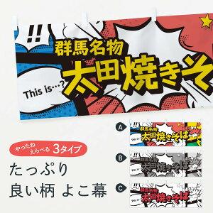 【3980送料無料】 横幕 太田焼きそば 群馬名物 アメコミ風 マンガ風 コミック風