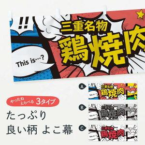 【3980送料無料】 横幕 鶏焼肉 三重名物 アメコミ風 マンガ風 コミック風 焼き肉