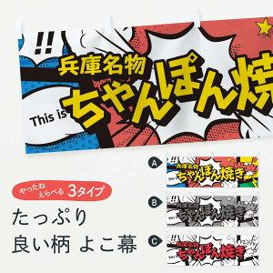 【3980送料無料】 横幕 ちゃんぽん焼き 兵庫名物 アメコミ風 マンガ風 コミック風 焼きそば