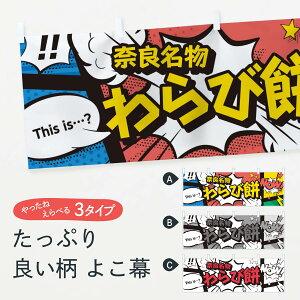 【3980送料無料】 横幕 わらび餅 奈良名物 アメコミ風 マンガ風 コミック風 お餅・餅菓子