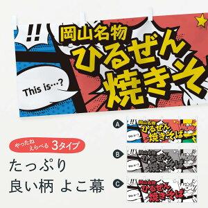 【3980送料無料】 横幕 ひるぜん焼きそば 岡山名物 アメコミ風 マンガ風 コミック風
