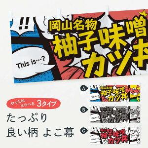【3980送料無料】 横幕 柚子味噌カツ丼 岡山名物 アメコミ風 マンガ風 コミック風this is…? WoW 丼もの