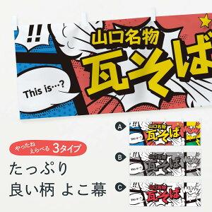 【3980送料無料】 横幕 瓦そば 山口名物 アメコミ風 マンガ風 コミック風 そば・蕎麦