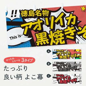 【3980送料無料】 横幕 アオリイカ黒焼きそば 徳島名物 アメコミ風 マンガ風 コミック風