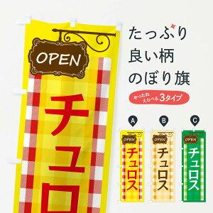 【ネコポス送料360】 のぼり旗 チュロスのぼり E508 カフェ cafe 喫茶