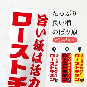 【ネコポス送料360】 のぼり旗 ローストチキンのぼり E52L 焼き・グリル