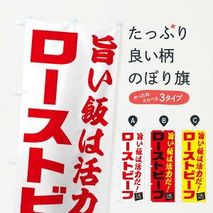 【ネコポス送料360】 のぼり旗 ローストビーフのぼり E529 焼き・グリル