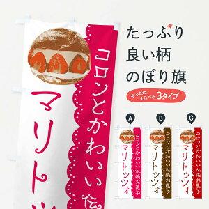 【ネコポス送料360】 のぼり旗 マリトッツォのぼり E5KX 洋菓子 イタリア スイーツ