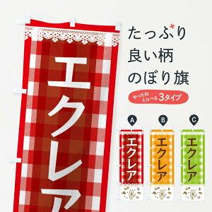 【ネコポス送料360】 のぼり旗 エクレアのぼり E58Y 洋菓子 パン各種