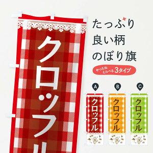 【ネコポス送料360】 のぼり旗 クロッフルのぼり E58A 洋菓子 スイーツ