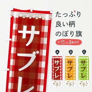 【ネコポス送料360】 のぼり旗 サブレのぼり E58W 洋菓子 スイーツ