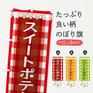 【ネコポス送料360】 のぼり旗 スイートポテトのぼり E58C 洋菓子 スイーツ