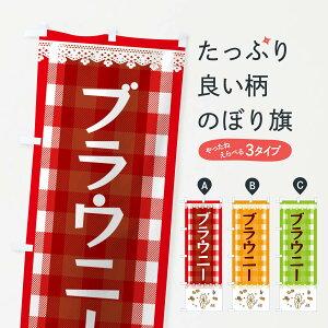 【ネコポス送料360】 のぼり旗 ブラウニーのぼり E5L3 洋菓子 スイーツ