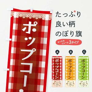 【ネコポス送料360】 のぼり旗 ポップコーンのぼり E5LX 洋菓子 屋台お菓子