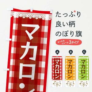 【ネコポス送料360】 のぼり旗 マカロンのぼり E5LG 洋菓子