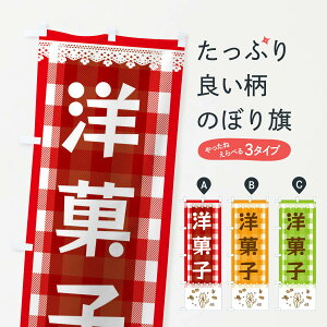 【ネコポス送料360】 のぼり旗 洋菓子のぼり E5LL 洋菓子店