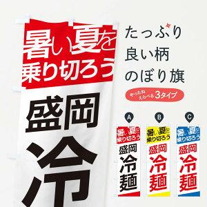 【ネコポス送料360】 のぼり旗 盛岡冷麺のぼり E5SC 冷やし中華