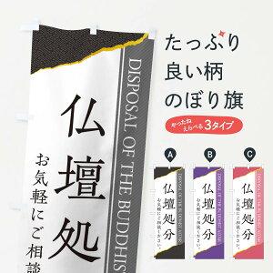 【ネコポス送料360】 のぼり旗 仏壇処分のぼり EH0R