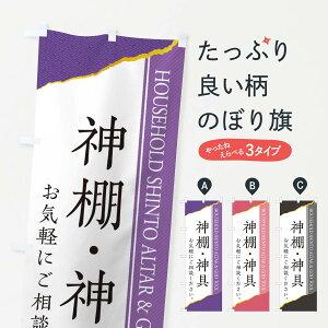 【ネコポス送料360】 のぼり旗 神棚・神具のぼり EHTX