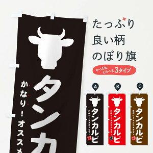 【ネコポス送料360】 のぼり旗 タンカルビ・焼肉のぼり EH3L ブランド肉