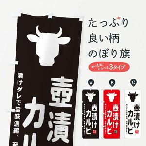【ネコポス送料360】 のぼり旗 壺漬けカルビ・焼肉のぼり EHF7 焼肉店