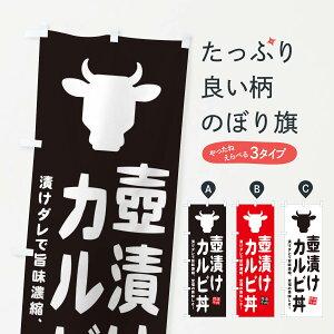 【ネコポス送料360】 のぼり旗 壺漬けカルビ丼・焼肉のぼり EHF2 焼肉店