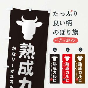 【ネコポス送料360】 のぼり旗 熟成カルビのぼり EHF5 焼肉店