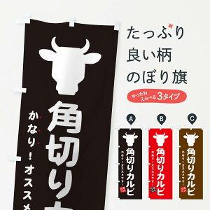 【ネコポス送料360】 のぼり旗 角切りカルビ・焼肉のぼり EH41 焼肉店