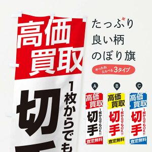 【ネコポス送料360】 のぼり旗 高価買取/切手のぼり EHGN
