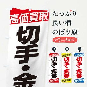 【ネコポス送料360】 のぼり旗 高価買取/切手・金券のぼり EHG5