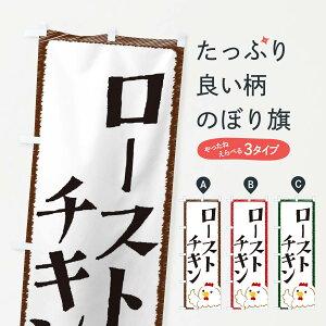 【ネコポス送料360】 のぼり旗 ローストチキンのぼり EHAC 焼き・グリル