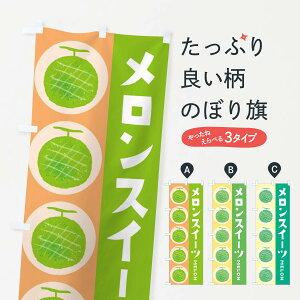 【ネコポス送料360】 のぼり旗 メロンスイーツのぼり EHJ3 洋菓子店