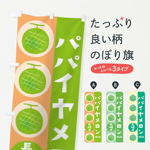 【ネコポス送料360】 のぼり旗 パパイヤメロンのぼり EHK5 長崎県 果物