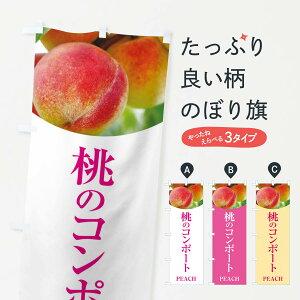 【ネコポス送料360】 のぼり旗 桃のコンポートのぼり E629 果物