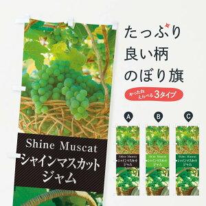 【ネコポス送料360】 のぼり旗 シャインマスカットジャムのぼり E6KP 農産物