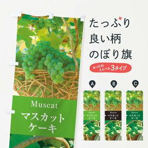【ネコポス送料360】 のぼり旗 マスカットケーキ/ショートケーキのぼり E693
