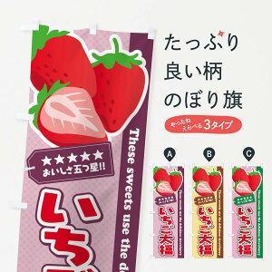 【ネコポス送料360】 のぼり旗 いちご大福のぼり EJ6C 大福・大福餅