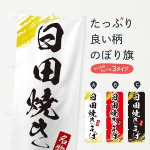 【ネコポス送料360】 のぼり旗 日田焼きそばのぼり EJWP