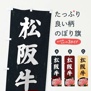 【ネコポス送料360】 のぼり旗 松阪牛のぼり ECU1 三重県 焼肉 ブランド肉 高級